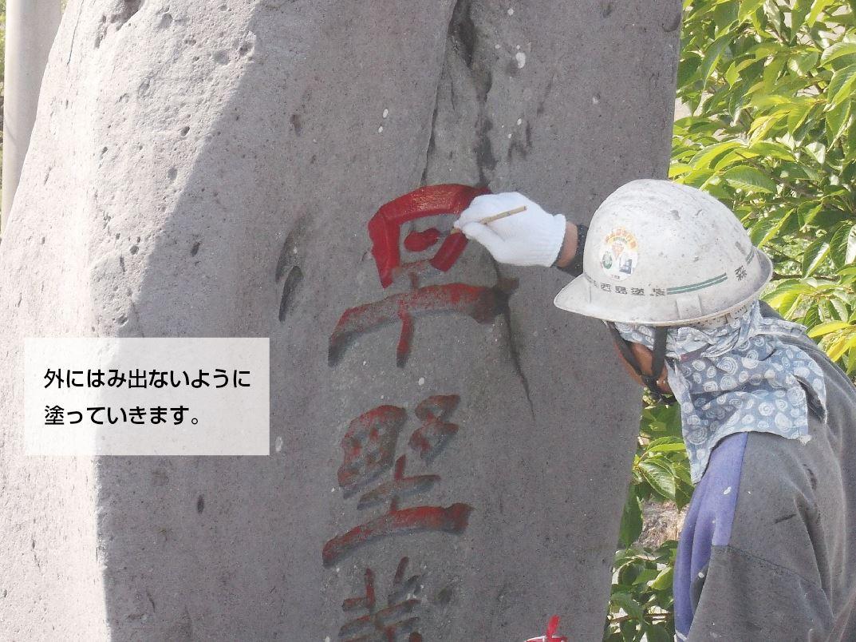 石碑彫り文字の色塗りをしました