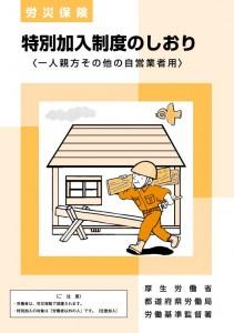 労災保険特別加入制度表紙