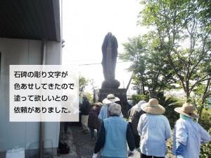 彫り文字1