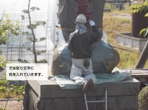 彫り文字7