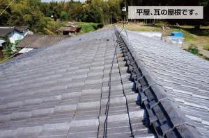 瓦の屋根です