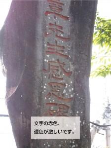 彫り文字2