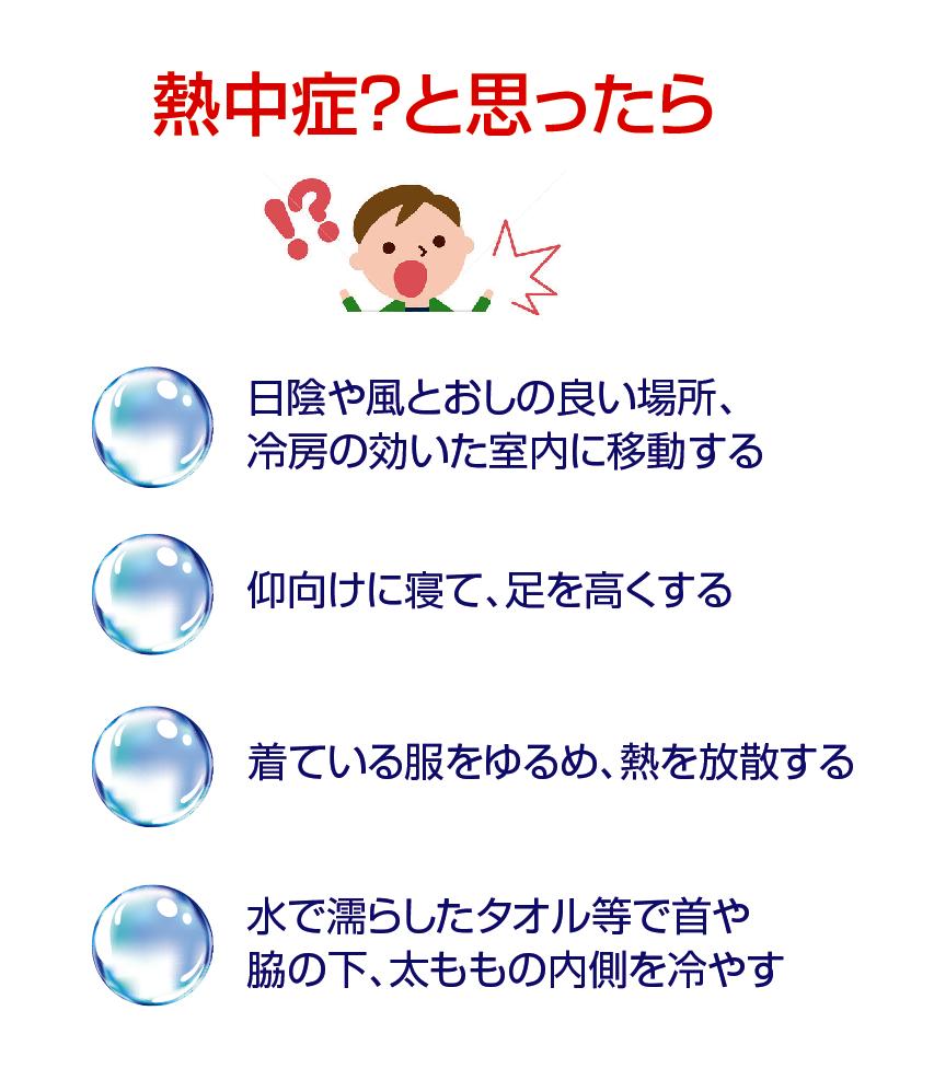 熱中症の症状、予防と対策