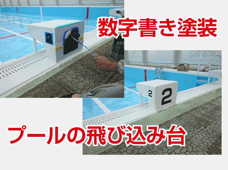 プール飛び込み台の文字の塗装|玉名市岱明町の塗装工事は西島塗装