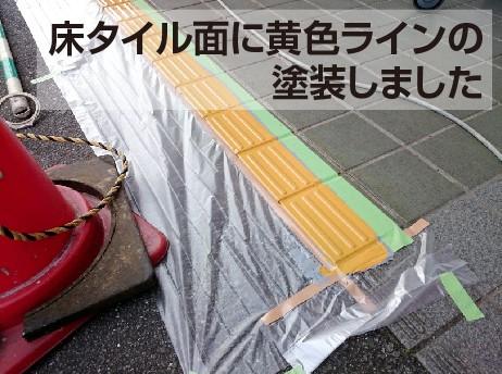 黄色ライン塗装しました|玉名岩崎でお家の塗り替えなら西島塗装