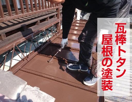 瓦棒トタン屋根を塗装してます|玉名市岱明町の屋根の塗り替えなら西島塗装