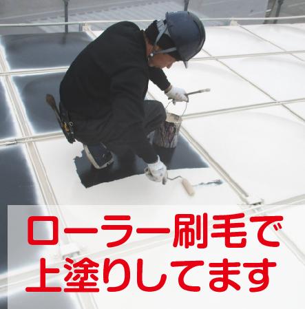 受水槽の屋上を上塗り中 | 玉名長洲の住宅塗替えなら西島塗装