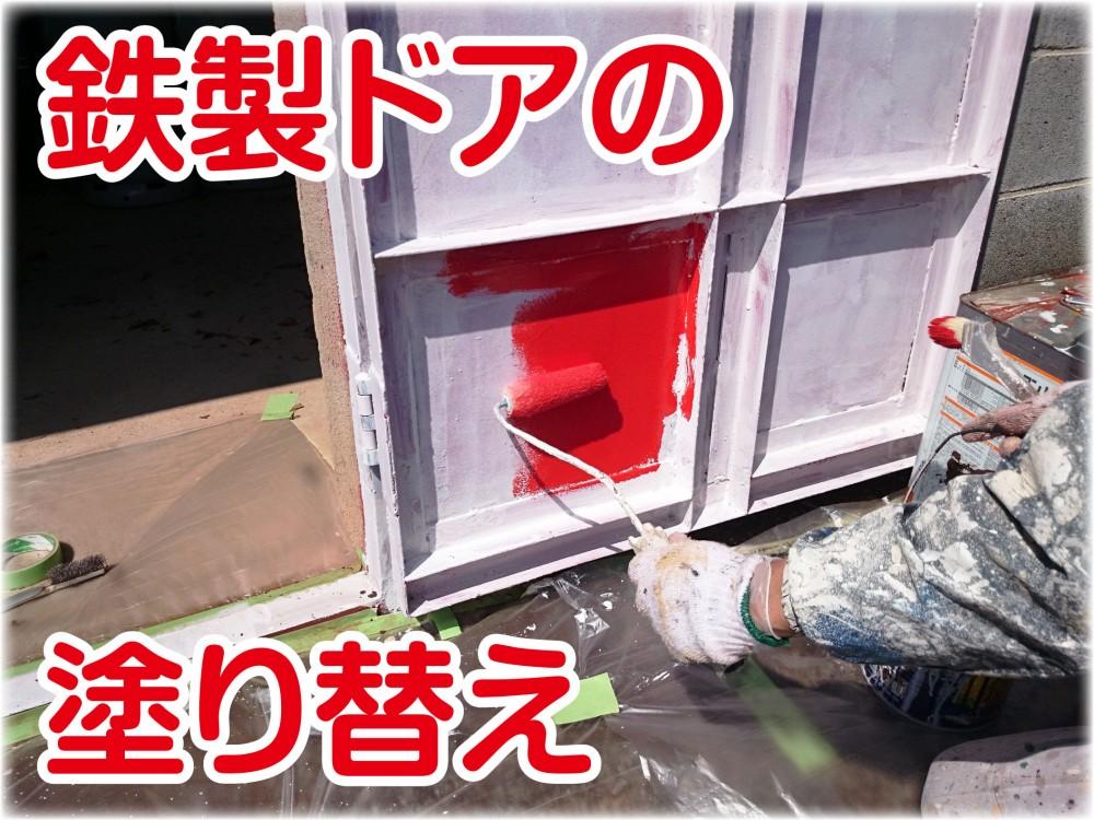 鉄のドアを塗ってます | 玉名玉東の家の塗装なら西島塗装