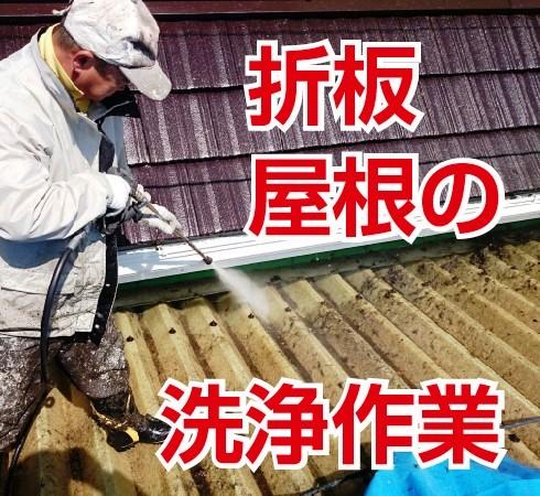 折板屋根を洗浄してます | 玉名長洲の外壁塗装なら西島塗装
