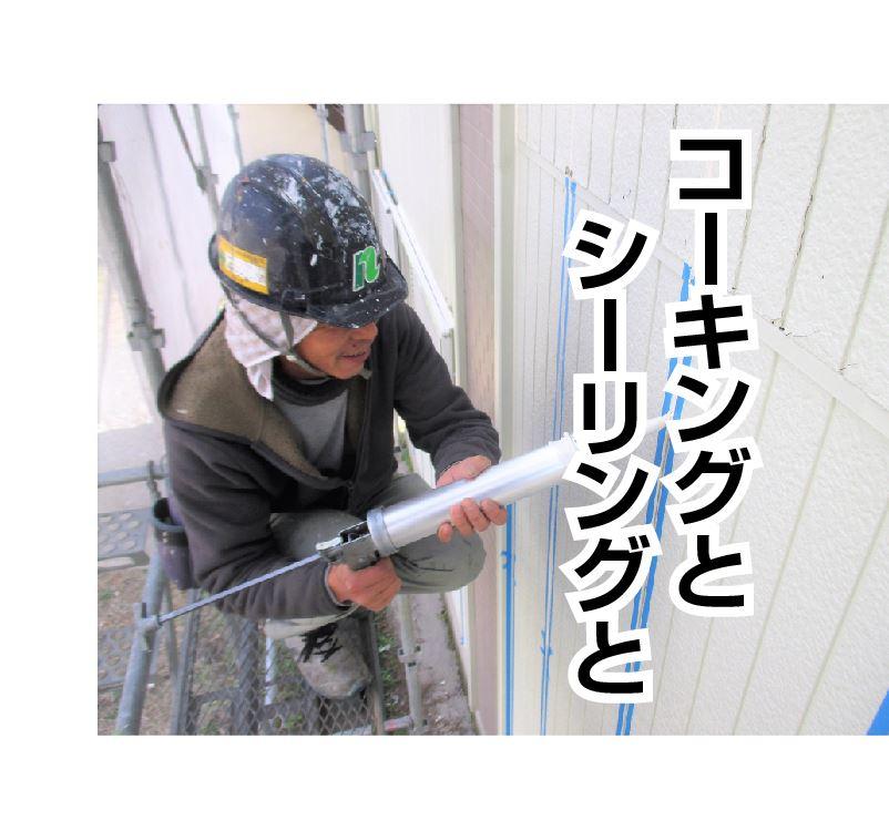 シーリング(コーキング)外壁の補修|塗装と一緒に打ち替えを