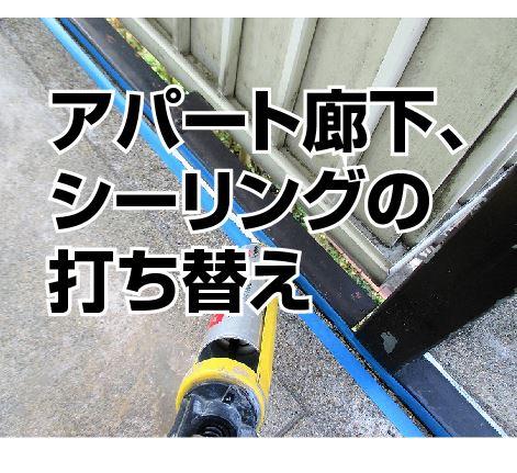 シーリングが劣化してるのでの打ち替え|アパート廊下床の防水