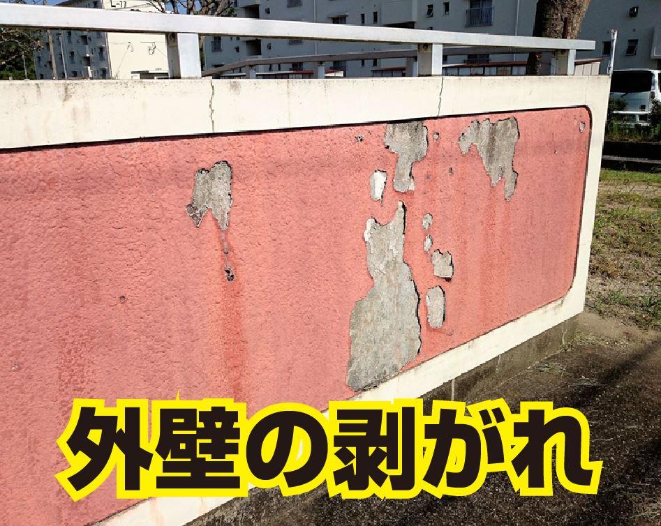 外壁塗装の剥がれのメカニズム  原因はなんなのでしょうか