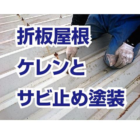 折板屋根のケレンとサビ止め塗装|屋根の錆止め塗装は西島塗装