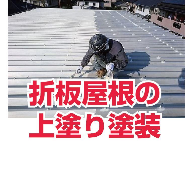 屋根の塗装見えないからこそ必要|折板屋根を上塗りしています
