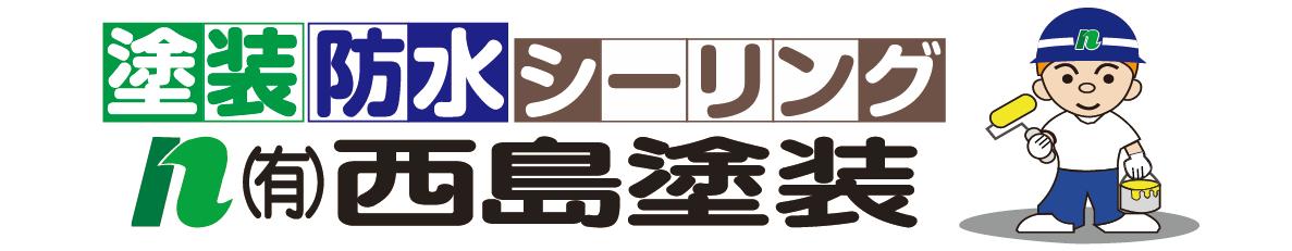 西島塗装|熊本県玉名市|屋根外壁塗装|雨漏り防水